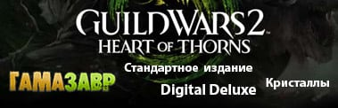 Купить Guild Wars 2 Heart of thorns