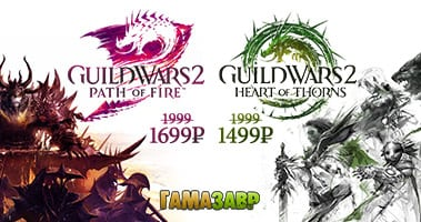 Купить Guild Wars 2 Path of Fire