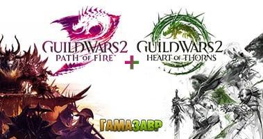 Купить Guild Wars 2 Path of Fire